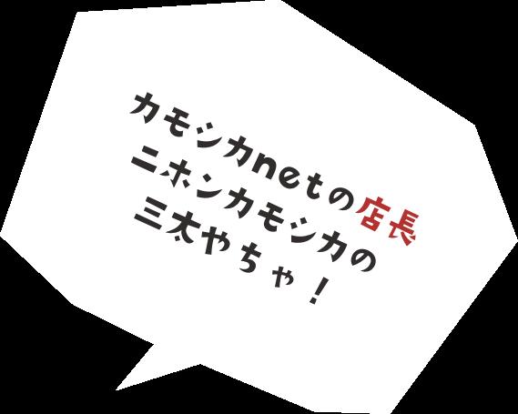 カモシカnetの店長ニホンカモシカの三太やちゃ!